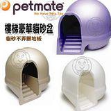 美國Petmate『cleanstep』二代豪華樓梯貓砂盆