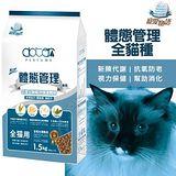 寵愛物語《全貓種》體態管理配方-4.5kg