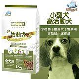 寵愛物語《小型高活動犬》腸胃保健配方-1.5kg