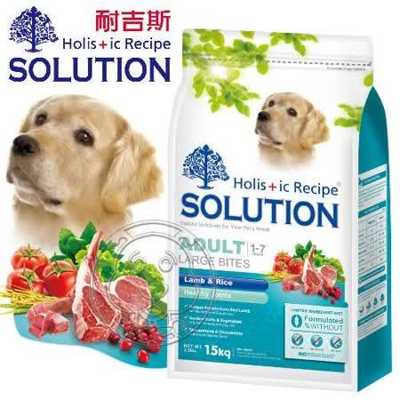 耐吉斯《大型成犬/羊肉+田園蔬果》飼料-1.5kg (大顆粒)