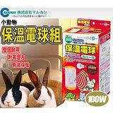 MARUKAN 《小動物專用》HD-100C陶瓷保溫燈泡組100w
