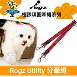 Rogz 極限雙頭牽繩系列 》Utility分牽繩(16×1.6cm) - M