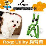 Rogz 極限經典系列 》胸背帶(42-61cm×1.6cm) - M號