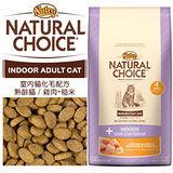 美士Nutro《室內熟齡貓化毛配方》雞肉+米貓糧 3lb/1.36kg