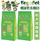 台灣維吉《幼犬│素燻肉口味》機能性蔬果素狗食 - 1.5kg