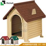 日本Richell《犬用室外豪華別墅》DX-490