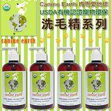 Canine Earth 愛地球《USDA有機認證》寵物環保洗毛精 240ml/罐