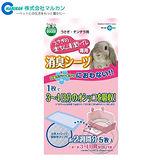 日本品牌MARUKAN》MR-382兔用便盆專用尿布5枚/包