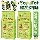 台灣維吉《全犬│素燻肉口味》機能性素狗食 - 3.5kg(原顆粒/大顆粒)