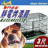《Ourchain》寵物籠子系列 M008 雙門密底靜電烤漆龍 (3尺)