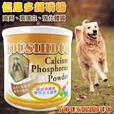 YOUSIHDUO《優思多鈣磷粉》添加卵磷脂,維持毛皮健康 300g*2罐