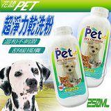 花語《PET》香水合成超淨力乾洗粉250g‧除臭乾爽。