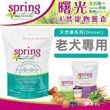 美國曙光 Spring《老犬專用餐》天然餐食系列 26LB/11.7kg