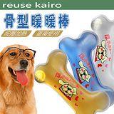 Reuse Kairo《骨型暖暖棒》3種顏色隨機出貨