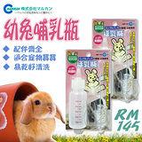 日本Marukan 幼兔哺乳瓶《MR-145》