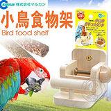 日本品牌MARUKAN》MB-313小鳥食物架‧可固定於鳥籠