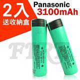 Panasonic 國際牌 18650 高效能 高容量 3100mAh 鋰電池組【2顆鋰電池】 再加贈電池收納盒