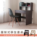 【Hopma】開放式書架型書桌-四色可選
