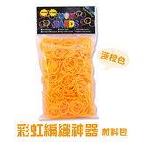彩虹編織超值材料包【淺橙】