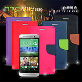 MYstyle HTC ONE E8 雙色糖果 斜紋支架側翻皮套