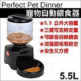 食在完美《寵物全自動餵食器》3餐可定食定量錄音5.5L大容量