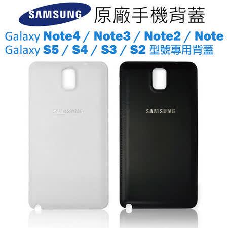 三星 SAMSUNG 原廠電池蓋 原廠背蓋 Note4 / Note3 / Note2 / Note / S5 / S4 / S3 / S2 -friDay購物 x GoHappy