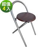 【環球】鋼管高背(木製椅座)折疊椅-紅木色(4入/組)