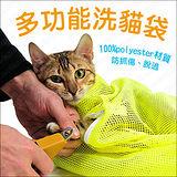 貓奴必備!防咬防抓《多功能洗貓袋》洗澡.剪指甲.清耳朵.餵藥