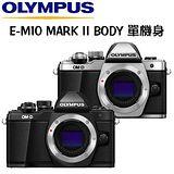 OLYMPUS E-M10 MARK II BODY 單機身 E-M10 MII (公司貨) -送32G卡+專用鋰電池+原廠單眼包+吹球清潔拭淨筆組+保貼