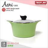 韓國NEOFLAM Aeni系列 18cm陶瓷不沾湯鍋+玻璃鍋蓋(EK-AG-C18)