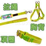 Touchdog日系單色尼龍拉繩+胸背+項圈三件組(共12色)L號
