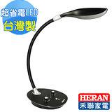 【HERAN禾聯】視力家旋鈕式LED檯燈HLL-1001
