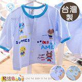 魔法Baby~長袖居家套裝 睡衣 台灣製薄款嬰幼兒居家服~k36060