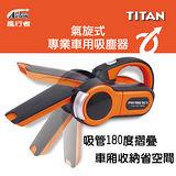 風行者TITAN 氣旋式車用吸塵器(TA-E001)