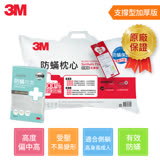 (超值組)3M 防蹣枕心-支撐型(加厚版)+防蹣枕頭套