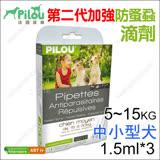 【2件組】 Pilou法國皮樂《天然防蚤蝨滴劑-中型犬》GMP.歐盟認證~非蚤不到 寵愛