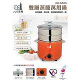 E01 雙層蒸籠萬用鍋CH-S500