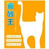 【8包組】貓砂王雙倍吸力《新配方精粉》細球/粗砂貓砂 二種香味(10L*8包)