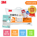 3M 淨呼吸健康防蹣枕心-舒適型(加厚版)+防蹣枕頭套