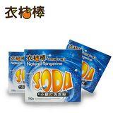 衣桔棒 天然橘子精油小蘇打洗衣粉 700g*2盒