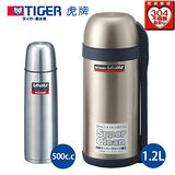 ★1+1超值組★TIGER虎牌 不鏽鋼保溫保冷瓶(500ml)MSH-B050+(1.2L)MHK-A120