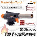 【韓國KOVEA】頂級多功能瓦斯噴槍/噴火槍/噴燈(KT-2211)