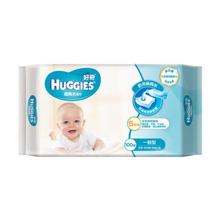 【好奇】純水嬰兒濕巾一般型100抽(10包/箱) -friDay購物 x GoHappy