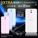VXTRA 超完美 HTC Desire 610 / D610X 清透0.5mm隱形保護套