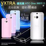 VXTRA 超完美 HTC One M8 / ONE 2 清透0.5mm隱形保護套