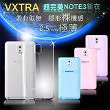VXTRA 超完美 SAMSUNG GALAXY NOTE 3 / N9000 清透0.5mm隱形保護套