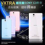 VXTRA 超完美 SONY Xperia C3 D2533 清透0.5mm隱形保護套