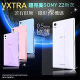 VXTRA 超完美 SONY Xperia Z2 / D6503 清透0.5mm隱形保護套