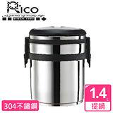 【Rico瑞可】304不鏽鋼真空保溫保冰提鍋 1.4L(FJ-1400)