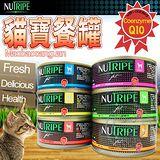 NUTRIPE》紐萃寶貓寶 Q10無榖餐罐95g (12罐)